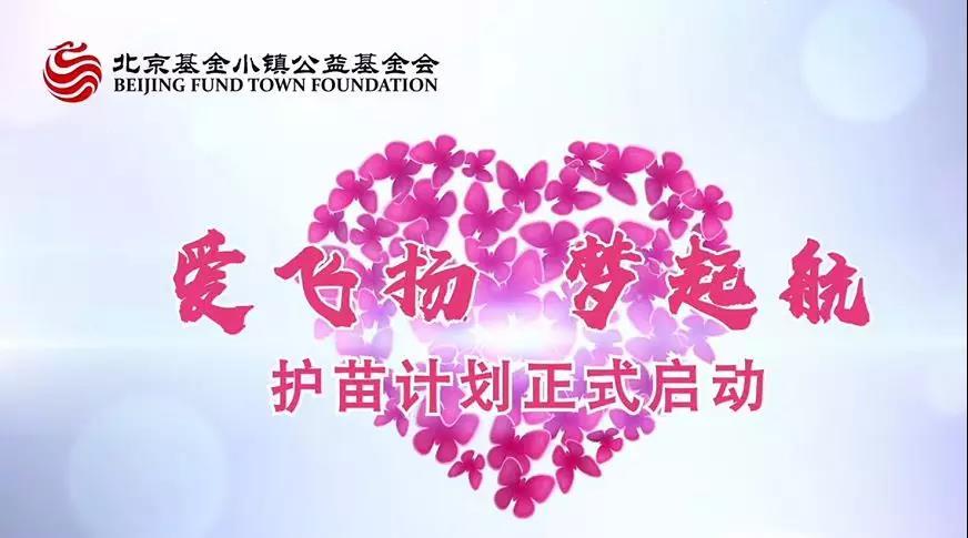 """""""爱飞扬 梦起航""""北京基金小镇公益基金会 """"护苗计划""""助学项目启动"""