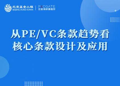 深度解析PE VC核心条款设计及应用